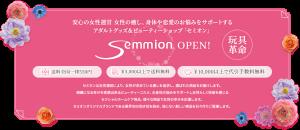 アダルトグッズ&ビューティーショップSemmion(セミオン)
